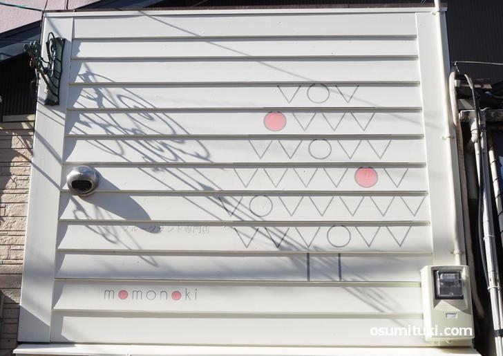 2021年2月6日オープン フルーツサンド専門店 ももの樹(VOV momonoki)