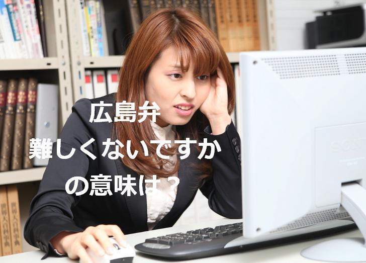 広島の方言「難しくないですか」が『ナニコレ珍百景』で紹