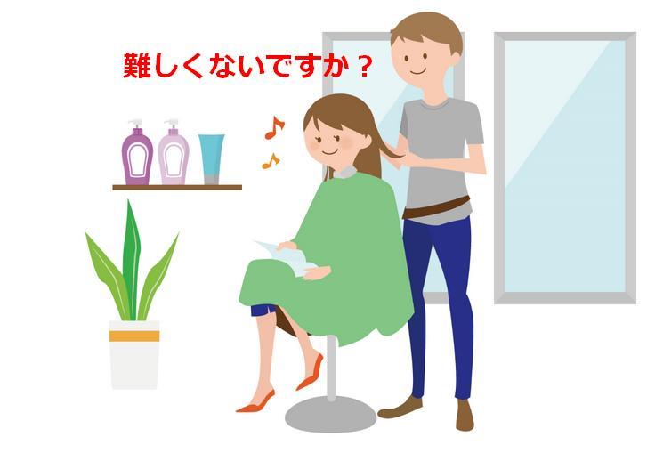 広島弁で「難しくないですか」は心地を尋ねる言葉