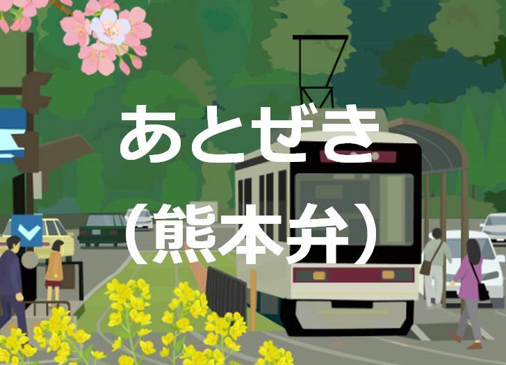 熊本の方言「あとぜき」の意味は「ドア閉めて」のこと