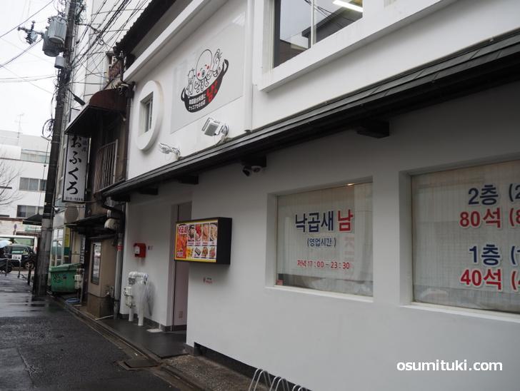 2021年2月1日オープン 韓国屋台料理とナッコプセのお店ナム 西院店