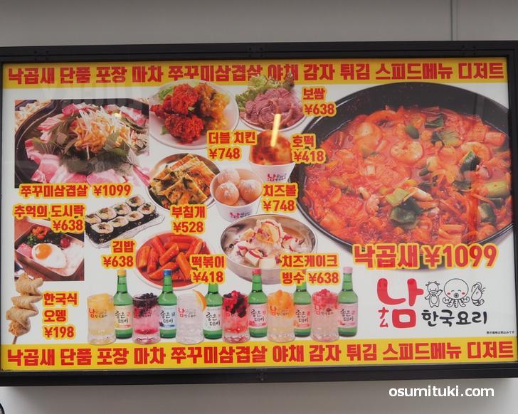 韓国屋台料理とナッコプセのお店ナム 西院店(メニュー)