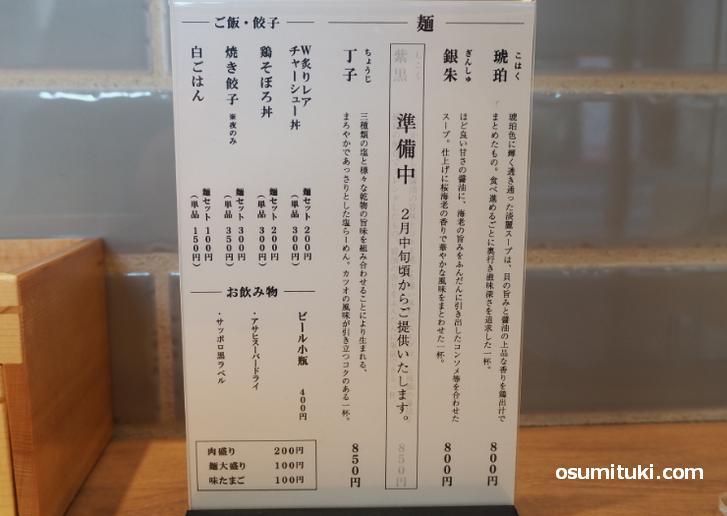 ラーメン・サイドメニュー(醍ぶ 2号店)