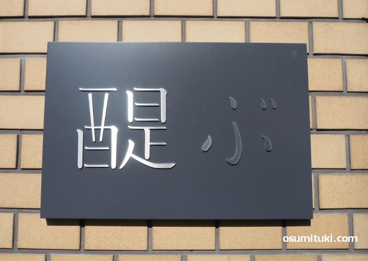 醍ぶ(京都府庁前 2号店)