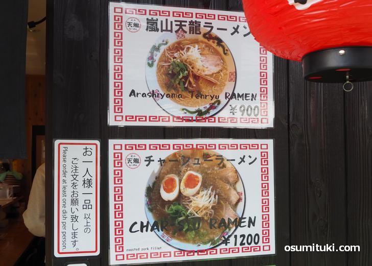 メニューは「嵐山天龍ラーメン」と「チャーシューラーメン」の2種類