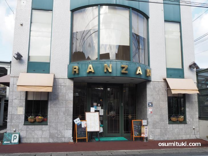 1967年創業の老舗カフェ「cafe RanZan(カフェ嵐山)」