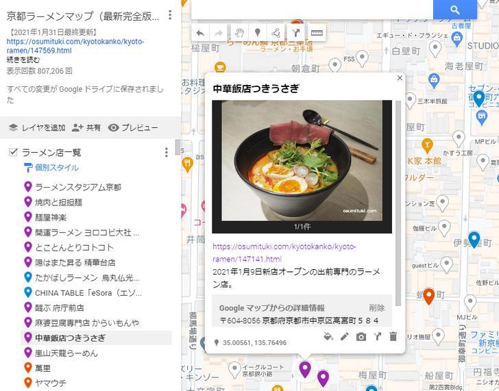 京都ラーメンマップ(2021年1月号)