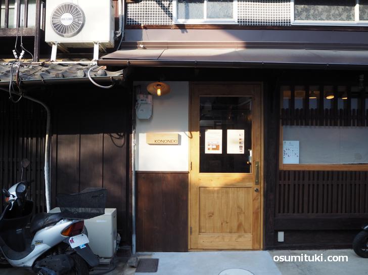 KONONEKI Cafe(店舗外観写真)