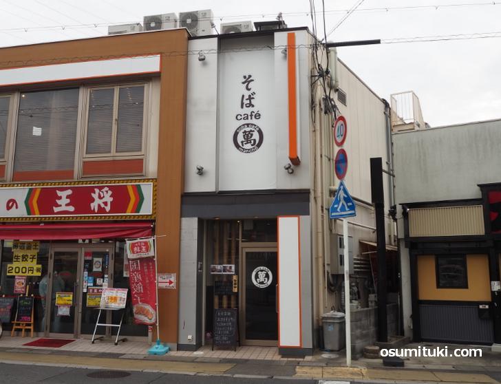 2021年1月8日オープン そばカフェ萬長(まんちょう)