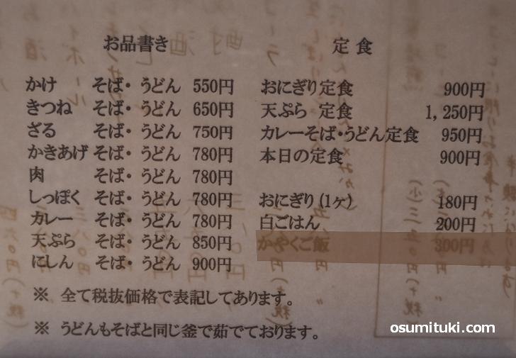 メニュー(そばカフェ萬長)