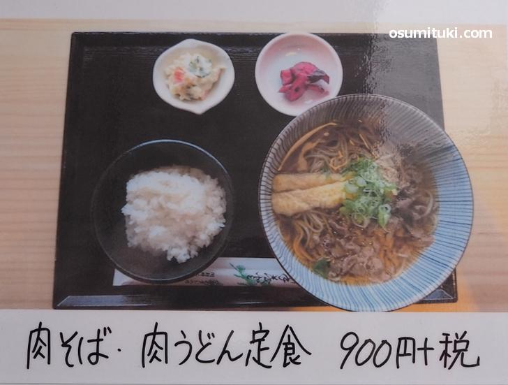 肉そば・肉うどん定食(900円)