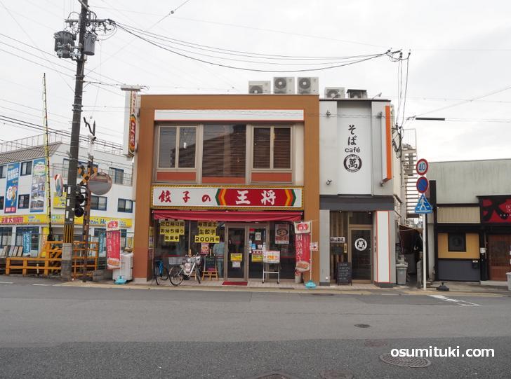 東向日駅西口の踏切のところにお店があります