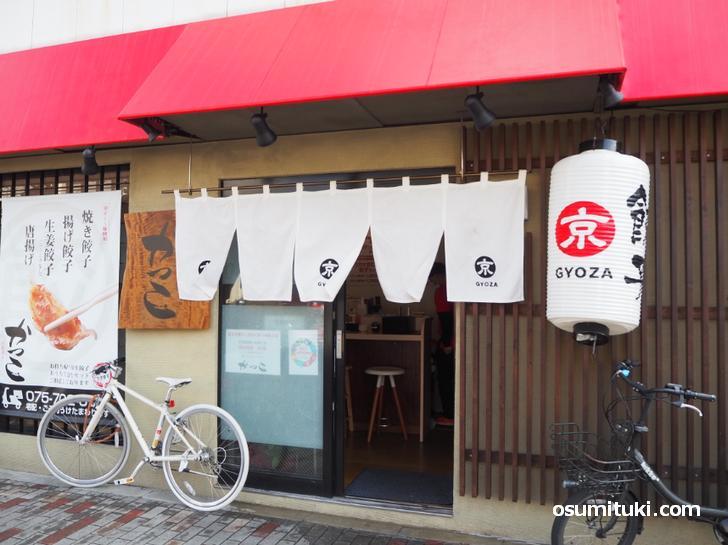 2021年1月28日オープン 京都餃子かっこ