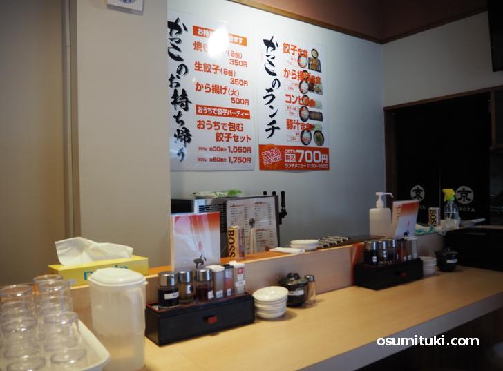 カウンターメインのお店です(京都餃子かっこ)