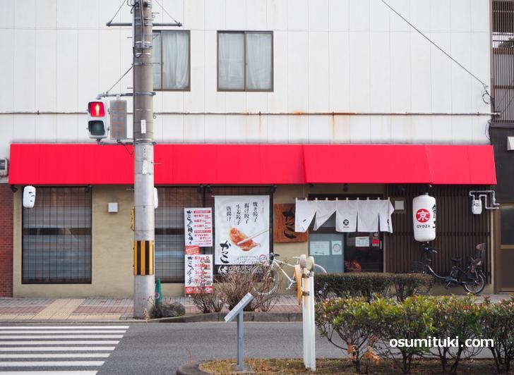 京都餃子かっこ(店舗外観写真)