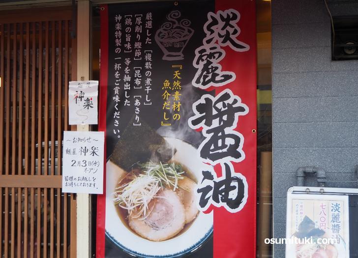 魚介ベースの淡麗醤油ラーメンが提供されます(麺屋神楽)