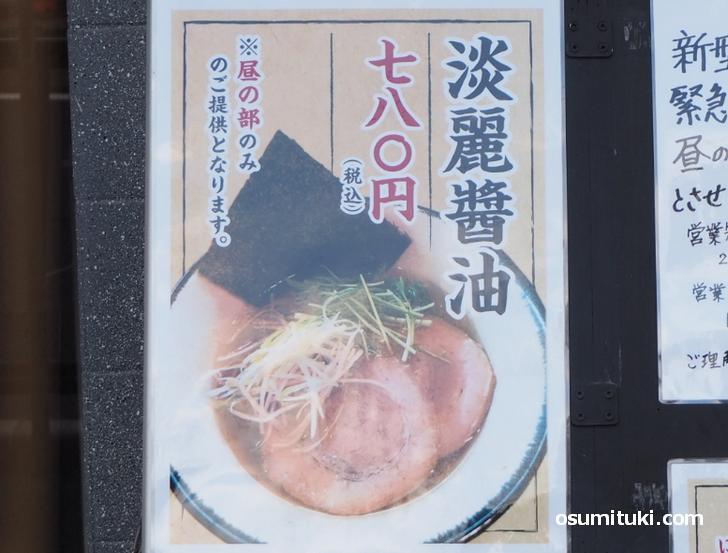 昼のみ提供される「淡麗醤油(780円)」