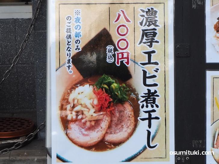 夜のみ提供される「濃厚エビ煮干し(800円)」