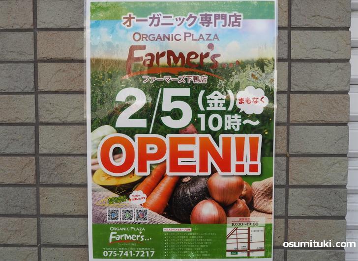 オープンは2021年2月5日10時~(ファーマーズ下鴨店)