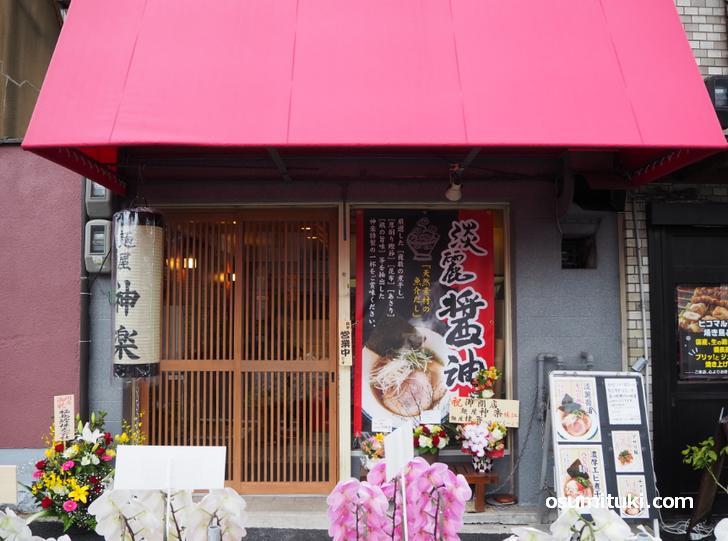 2021年2月3日オープン 麺屋神楽