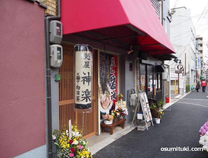 麺屋神楽(店舗外観写真)