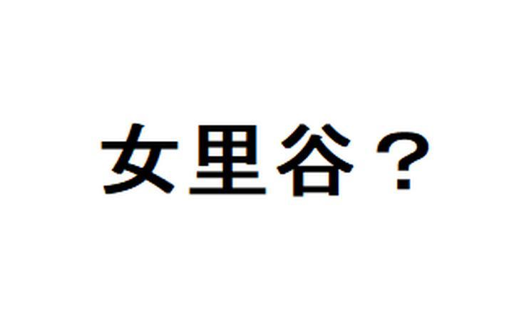 塹江・女里谷・中虫壁 は何と読む?(激レア珍名)