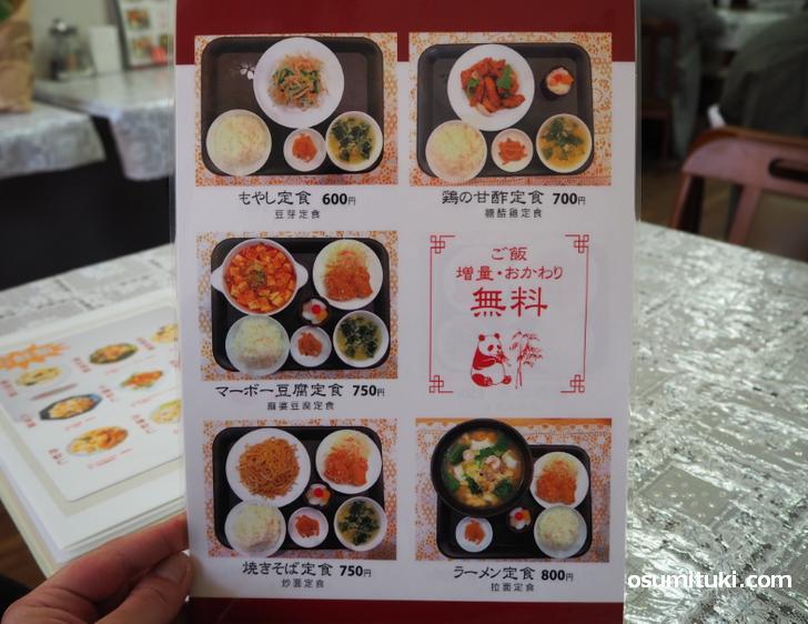 ランチメニュー1(中国料理 徳涌)