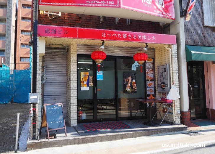 中国料理 徳涌(店舗外観写真)