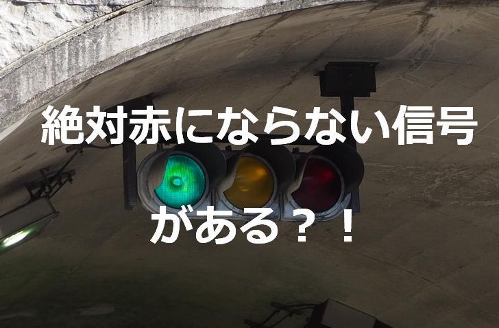 絶対に赤にならない信号機(滋賀県大津市)が『ナニコレ珍百景』で紹介