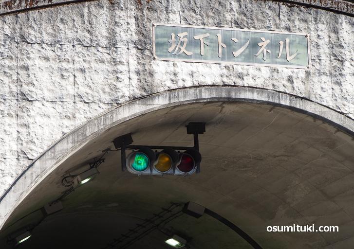 坂下トンネル出入口にある信号機(京都側)