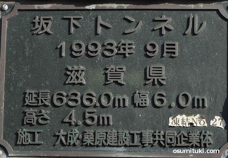 ずっと青のままの信号機は滋賀県大津市葛川坂下町にある