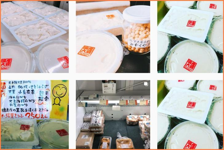榊原豆腐店(インスタグラム)