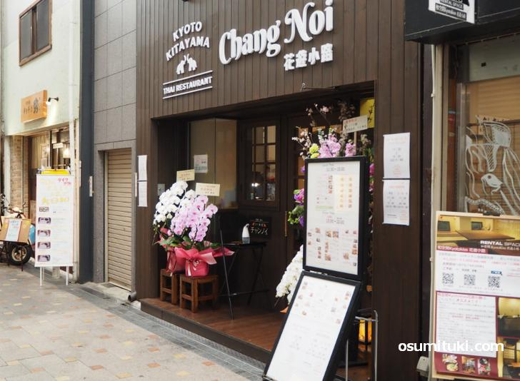 タイ料理チャンノイ 花遊小路(店舗外観写真)