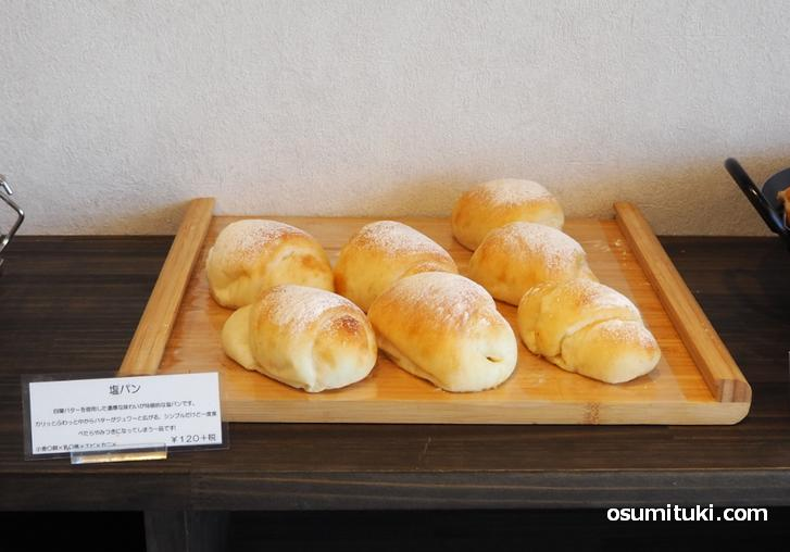 塩パン(120円)