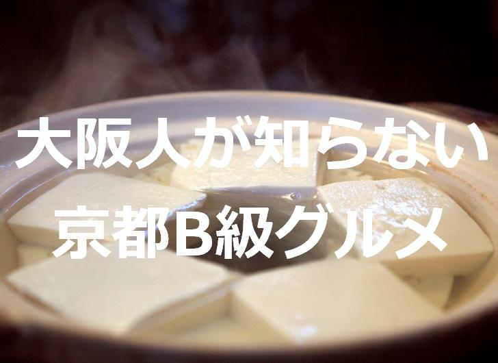 大阪人が知らない京都B級グルメ
