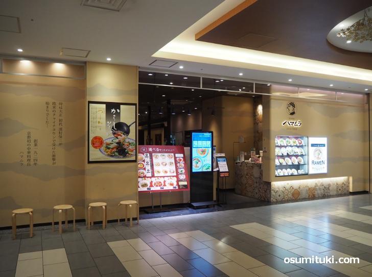 京の中華ハマムラ イオンモールKYOTO店