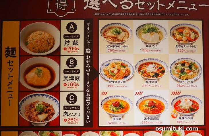 麺メニューに「チャーハン・天津飯・肉どんぶり」をセットすることも可能