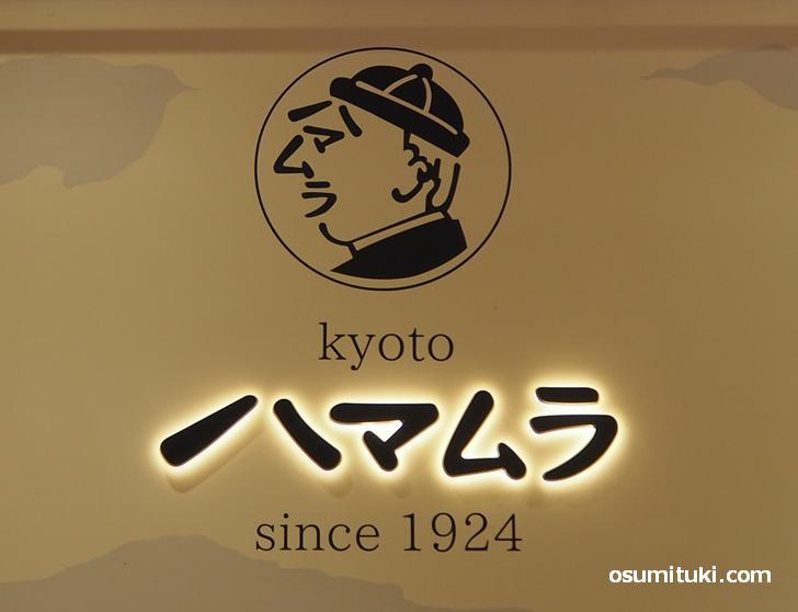 本家「京の中華ハマムラ」