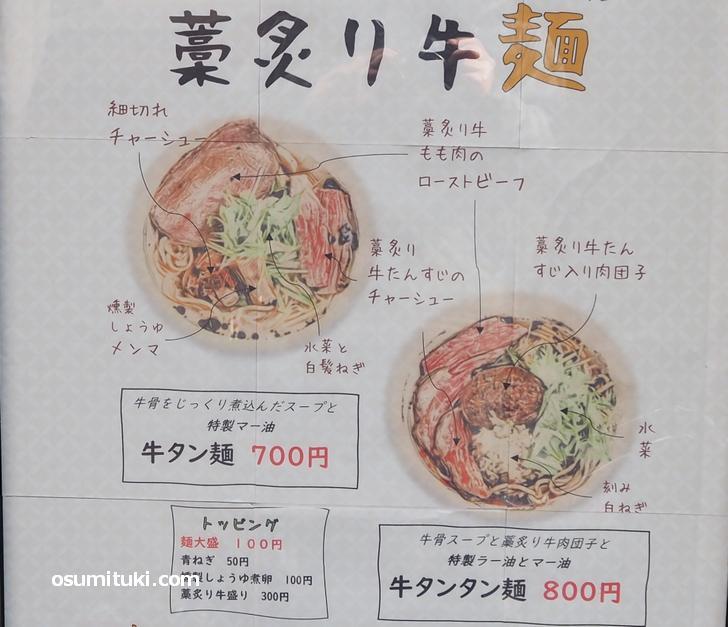 藁炙り牛麺は2種類「牛タン麺・牛タンタン麺」があります