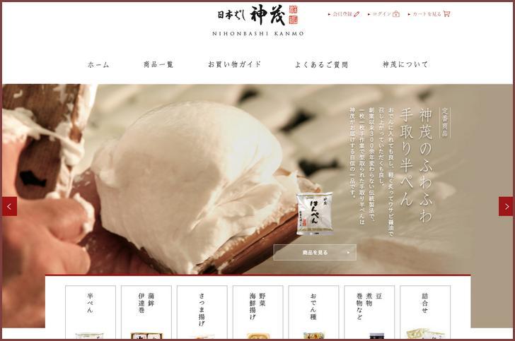 日本橋 神茂(かんも)公式サイト