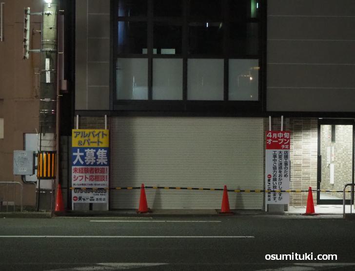 天下一品 西院駅前店(京都ラーメン)2021年4月中旬に新店オープン