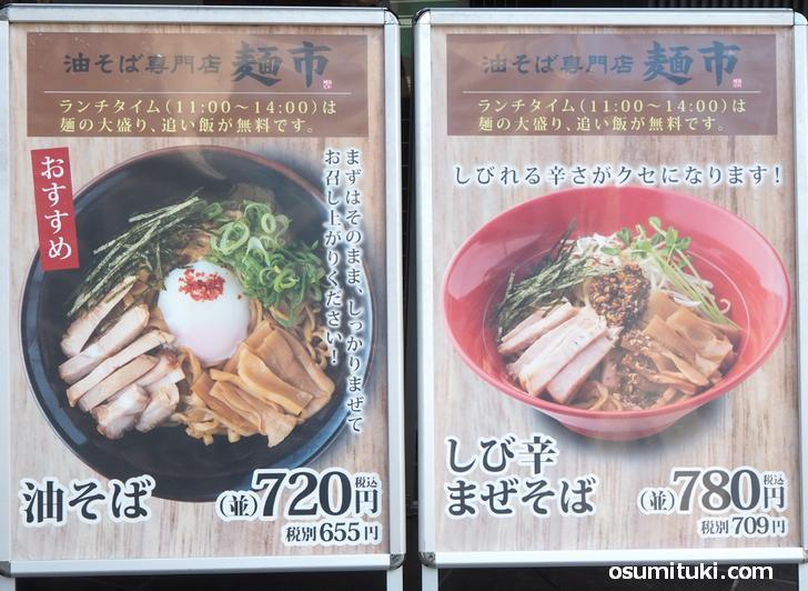 2021年2月8日オープン 油そば専門店 麺市