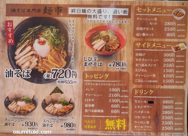 メニュー(油そば専門店 麺市)