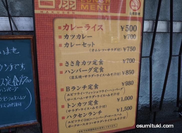 メニュー(レストラン白扇)