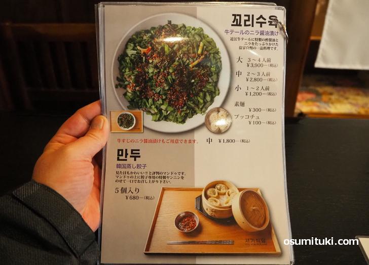 牛テールのニラ醤油漬け・韓国蒸し餃子