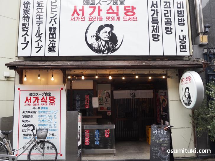 韓国スープ食堂ソガシッタン(店舗外観写真)