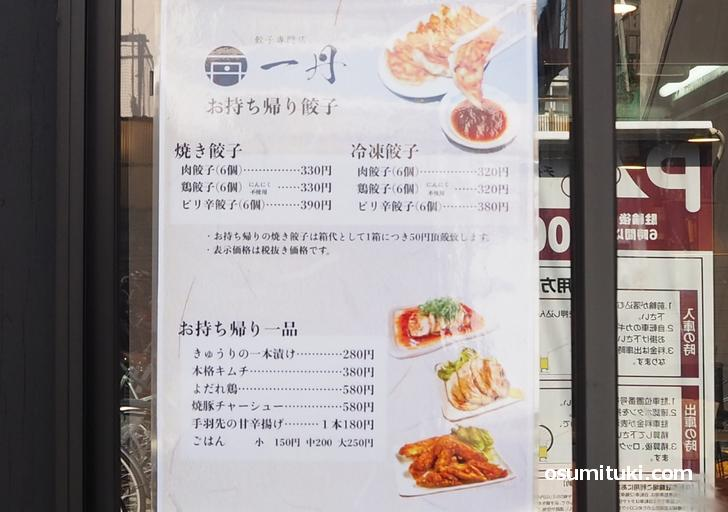 餃子のテイクアウトは6個で330円から