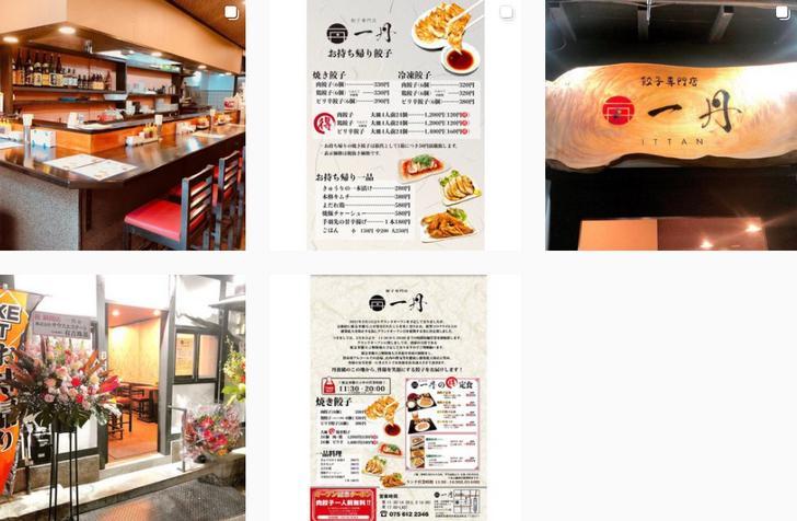 餃子専門店 一丹(インスタグラム)
