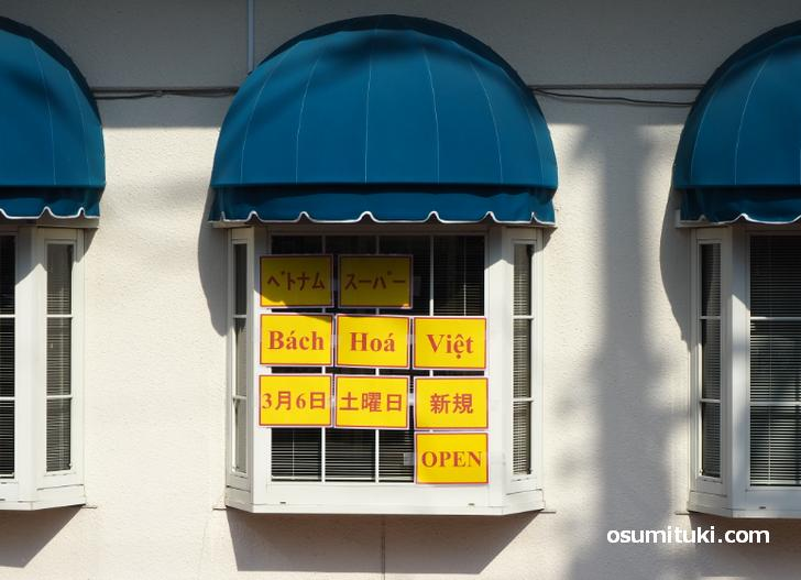 ベトナムスーパーは2021年3月6日開業