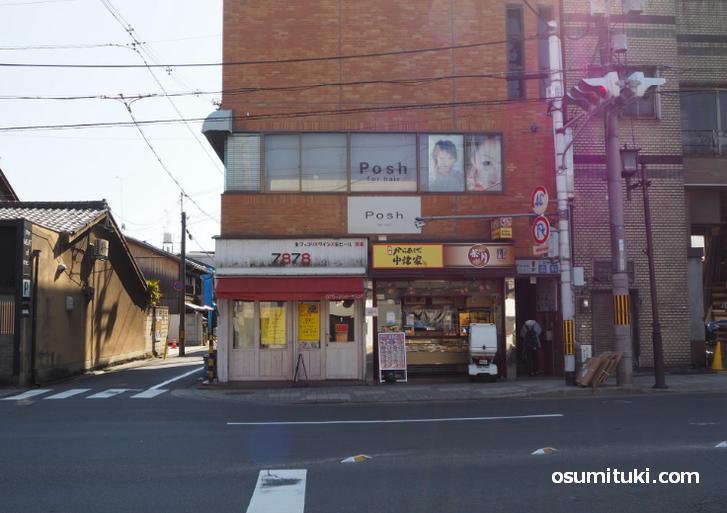 七条カレーサキサキ(店舗外観写真)